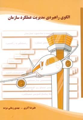 الگوي راهبردي مديريت عملكرد سازمان (آذري) موسسه صنايع دفاعي