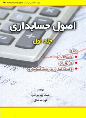 اصول حسابداري جلد 1 (پوربهرامي) كتاب آوا
