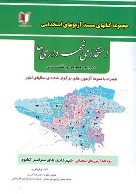 مجموعه كتابهاي مستند آزمونهاي استخدامي شهرداري ها (علوي) آزادانديشان