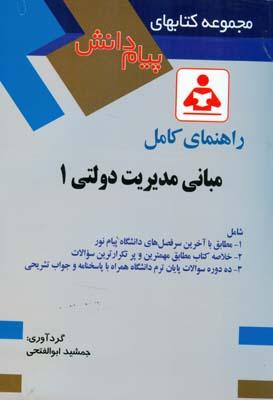 (مجموعه پيام دانش) راهنماي كامل مباني مديريت دولتي 1 (ابوالفتحي) صفار