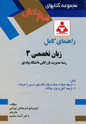 (مجموعه پيام دانش) راهنما زبان تخصصي 3 مديريت تهراني (مالمير) صفار