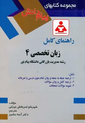 (مجموعه پيام دانش) راهنما زبان تخصصي 4 مديريت تهراني (مالمير) صفار