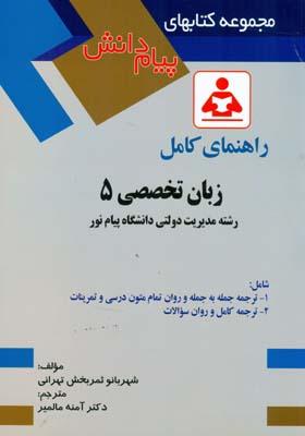 (مجموعه پيام دانش) راهنما زبان تخصصي 5 مديريت تهراني (مالمير) صفار