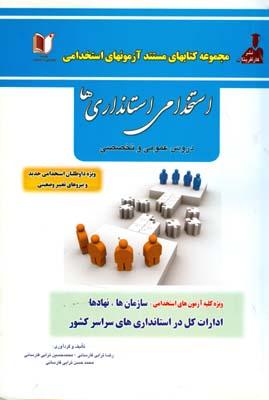 مجموعه كتابهاي مستند آزمونهاي استخدامي استانداري ها (ترابي فارساني) آزادانديشان