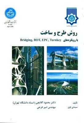 روش طرح و ساخت لوي (گلابچي) دانشگاه تهران