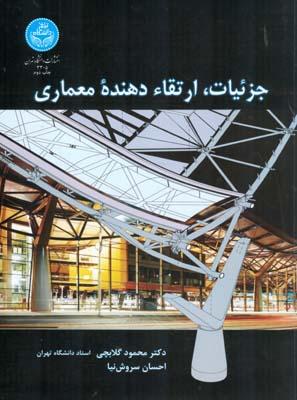 جزئيات ارتقاء دهنده معماري (گلابچي) دانشگاه تهران
