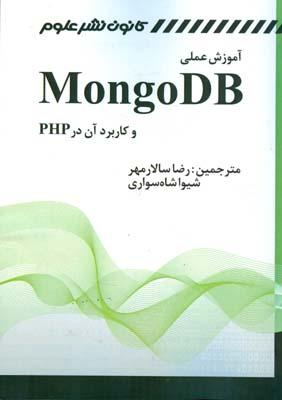 آموزش عملي mongodb وكاربرد آن در php (سالارمهر) كانون نشر علوم