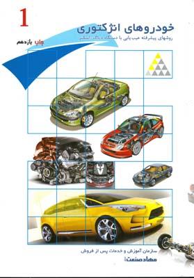 خودرو هاي انژكتوري 1 دستگاه دياگ (سازمان مهاد صنعت) مهاد صنعت
