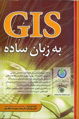 GIS به زبان ساده (تي تي دژ) علم معمار رويال
