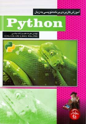 آموزش كاربردي برنامه نويسي به زبان python (ميلاني) پندارپارس