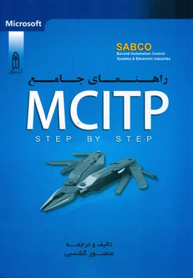 راهنماي جامع mcitp (گشسبي) قديس