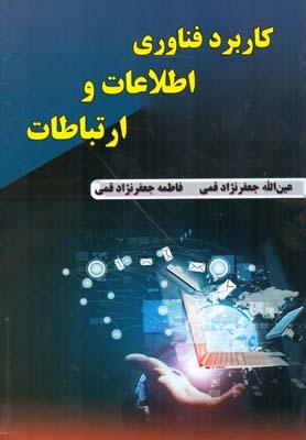 كاربرد فناوري اطلاعات و ارتباطات (قمي) علوم رايانه