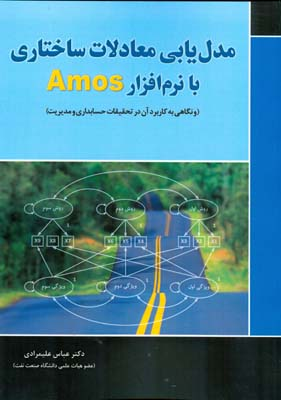 مدل يابي معادلات ساختاري با نرم افزار Amos (عليمرادي) فدك