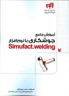 آموزش جامع جوشكاري بانرم افزار simufact.wlding (باقري) كيان رايانه