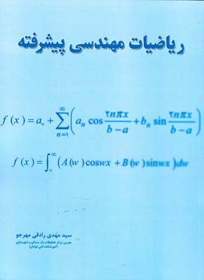 رياضيات مهندسي پيشرفته (رادقي مهرجو) فدك