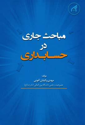 مباحث جاري در حسابداري (وكيليان آغوئي) دانشگاه امام رضا