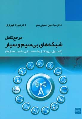 مرجع كامل شبكه هاي ي سيم و سيار (حسيني سنو) جهاد دانشگاهي مشهد