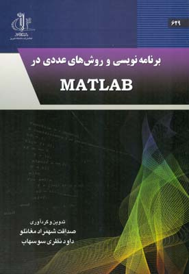 برنامه نويسي و روش هاي عددي در MATLAB (شهمراد مغانلو) دانشگاه تبريز