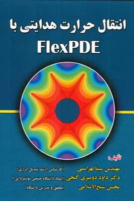 انتقال حرارت هدايني با FlexPDE (لهراسبي) علوم رايانه
