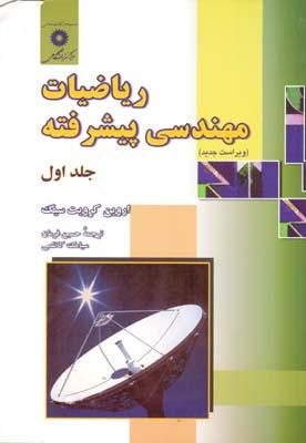رياضيات مهندسي پيشرفته سيگ جلد 1 (فرمان) مركز نشر