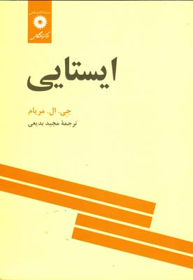 ايستايي مريام (بديعي) مركز نشر