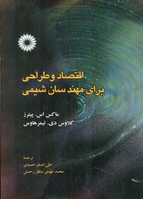 اقتصاد و طراحي براي مهندسان شيمي پيترز (حميدي) مركز نشر