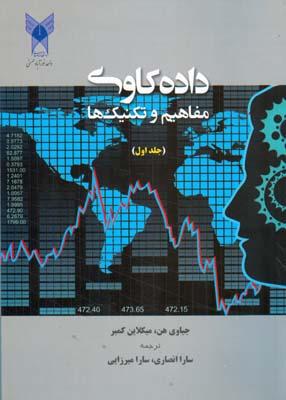 داده كاوي مفاهيم و تكنيك ها هن جلد 1 (انصاري) دانشگاه آزاد نورآباد