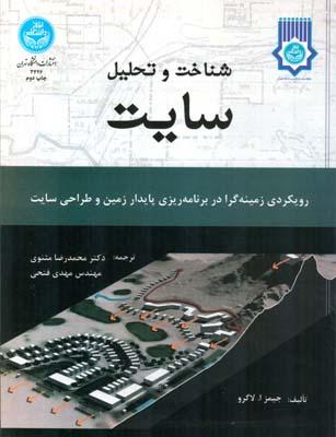 شناخت و تحليل سايت لاگرو (مثنوي) دانشگاه تهران