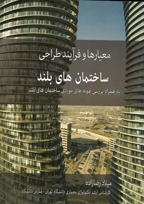 معيارها و فرآيند طراحي ساختمان هاي بلند (رضازاده) نگارستان هنر