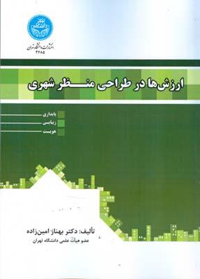 ارزش ها در طراحي منظر شهري (امين زاده) دانشگاه تهران