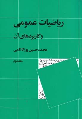 رياضيات عمومي و كاربردهاي آن جلد 2 (پوركاظمي) نشر ني