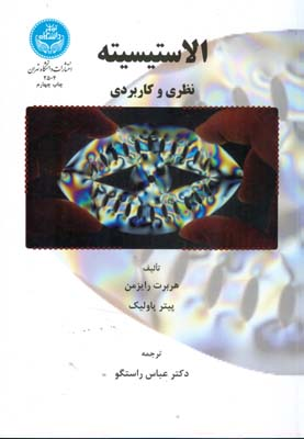 الاستيسيته نظري و كاربردي رايزمن (راستگو) دانشگاه تهران