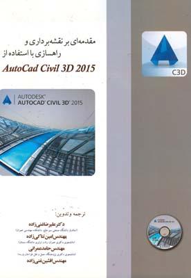 مقدمه اي بر نقشه برداري و راهسازي با autocad civil 3d 2015 (غني زاده) آذرخش