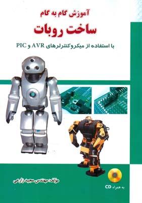 آموزش گام به گام ساخت روبات (زارعي) كتاب آوا