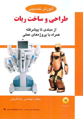 آموزش تضميني طراحي و ساخت روبات (فروش) آوا