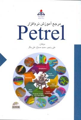 مرجع آموزش نرم افزار Petrel (رنجبر) ستايش