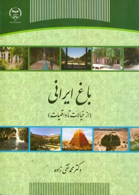 باغ ايراني (از خيالات تا واقعيات) (نقي زاده) جهاد دانشگاهي