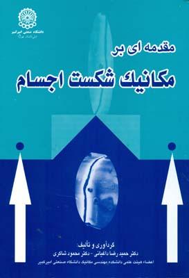 مقدمه اي بر مكانيك شكست اجسام (داغياني) دانشگاه اميركبير