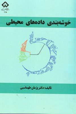 خوشه بندي داده هاي محيطي (طهماسبي) دانشگاه شهركرد