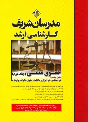 كارشناسي ارشد حقوق مدني جلد 2 (يوسف زاده) مدرسان شريف