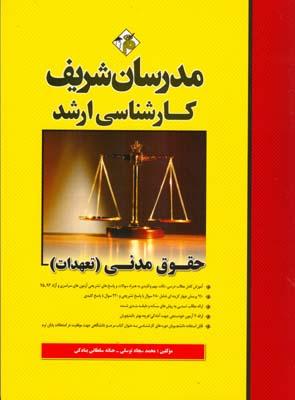 كارشناسي ارشد حقوق مدني (تعهدات) (توسلي) مدرسان شريف