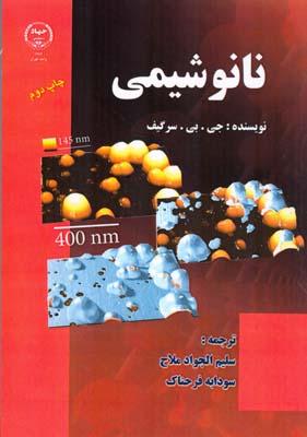 نانو شيمي سرگيف (ملاح) جهاد دانشگاهي تهران