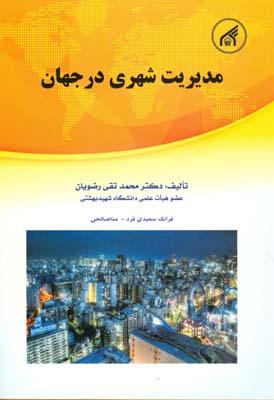 مديريت شهري در جهان (رضويان) دانشگاه امام رضا