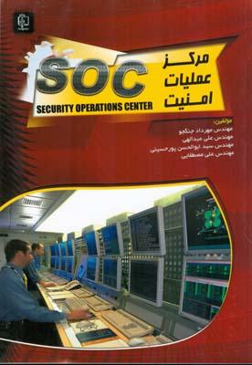 مركز عمليات امنيت SOC (جنگجو) مهرگان قلم