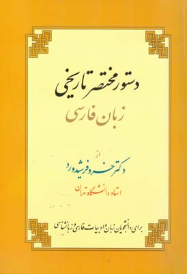 دستور مختصر تاريخي زبان فارسي (فرشيدورد) زوار