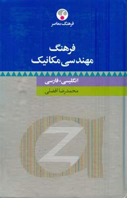 فرهنگ مهندسي مكانيك  انگليسي-فارسي (افضلي) فرهنگ معاصر