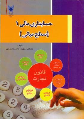 حسابداري مالي 1سطح مياني (صبوري) دانشگاه آزاد اصفهان