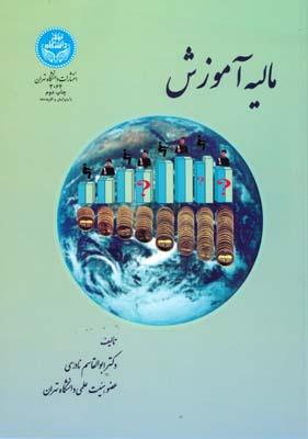 ماليه آموزش (نادري) دانشگاه تهران