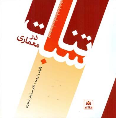 تناسبات در معماري (تيموري) كتاب فكرنو