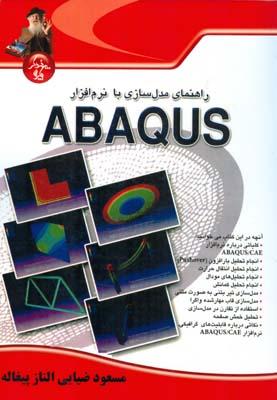راهنماي مدل سازي با نرم افزار abaqus (ضيائي) پندار پارس